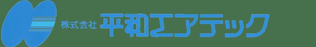 株式会社平和エアテック 採用サイト