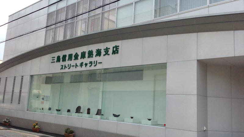 三島信用金庫熱海支店