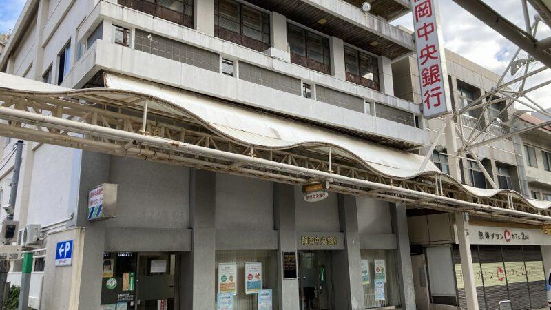 静岡中央銀行熱海支店